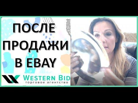 Вопрос: Как сохранять поисковые запросы на eBay?