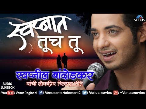 Swapnat Tuch Tu | स्वप्नात तूच तू |Swapnil Bandodkar Yanchi Lokpriya Chitrapat Geete |Marathi Songs