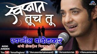 Swapnat Tuch Tu   स्वप्नात तूच तू  Swapnil Bandodkar Yanchi Lokpriya Chitrapat Geete  Marathi Songs