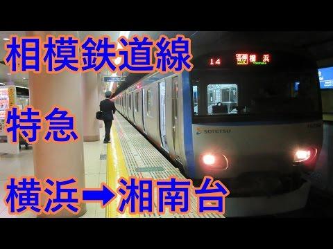【FHD】前面展望#12 相模鉄道本線・いずみ野線 横浜➡湘南台   Front view#12 Sotetsu Line Limited Express Yokohama➡Shonandai