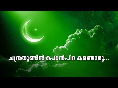 Chandrathundin Ponpira Kandoru - Pathinalam Ravu (Program Live)