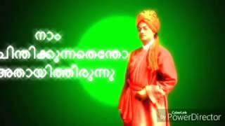 നാം ചിന്തിക്കുന്നതെന്തോ അതായിത്തീരുന്നു I Swamy Vivekananda