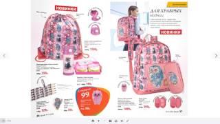 Школьная форма от Фаберлик !!! Новый каталог!!! Официальная продажа с 25 июля!(, 2016-07-05T15:14:50.000Z)
