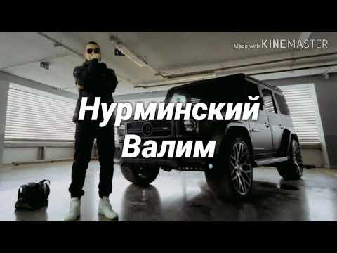 Караоке Нурминский - Валим (текст песни)