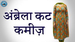 Repeat youtube video Umbrella Cut Kameez (Hindi)   BST