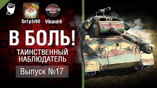 Video Таинственный наблюдатель - В боль! - Выпуск №17 - от Sn1p3r90 и Vikandrii [World of Tanks] download MP3, 3GP, MP4, WEBM, AVI, FLV Maret 2018