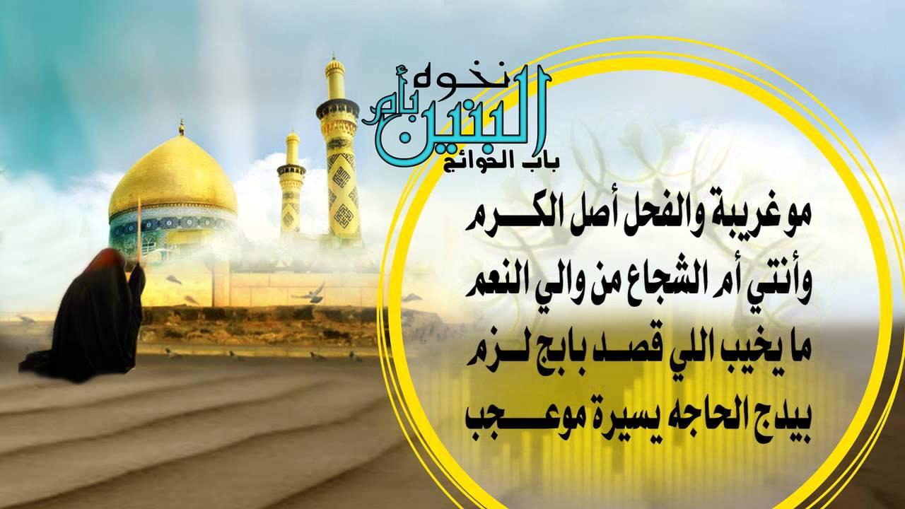 نخوه يا أم البنين ع للسيد محمد المكي Youtube