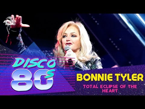 Bonnie Tyler - Total Eclipse Of The Heart (Дискотека 80-х 2017)