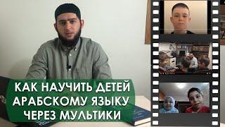 Как научить арабскому через мультфильмы
