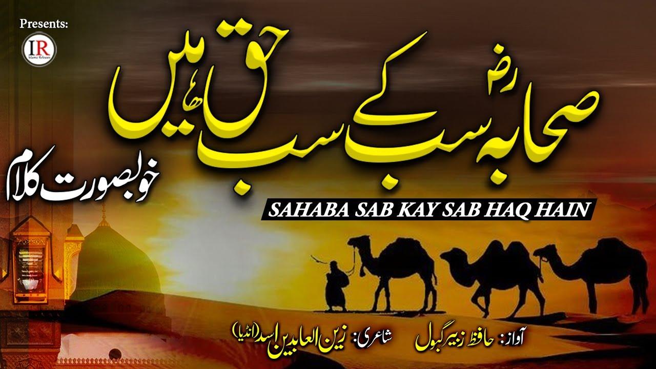 Best Manqabat 2021, Sahaba Sab Kay Sab Haq Hain (RA), Hafiz Zubair Gabool, Islamic Releases