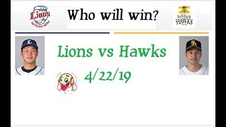 Who will win? Saitama Seibu Lions vs SoftBank Hawks - Japanese Baseball 5/22/19