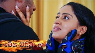 Megha Warsha   Episode 16 - (2021-03-25)   ITN Thumbnail