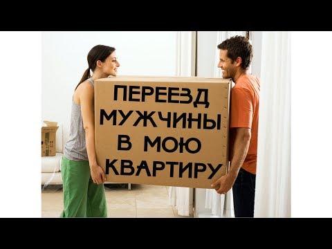 Сатья • Переезд мужчины в мою квартиру