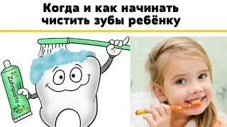 Когда и как начинать чистить зубы ребёнку?!(Когда и как начинать чистить зубы ребенку Добро пожаловать на мой канал Анастасия Флешка. Живу в Саратове...., 2016-06-19T14:00:02.000Z)