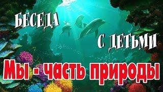 Беседа с детьми о закаливании | Лекция о Крещении Руси | ЧАСТЬ 2