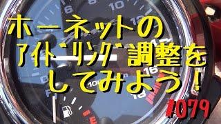ホーネット250におけるアイドリング調整方法の紹介動画です。 ※適正値は...