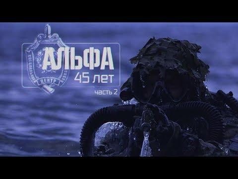 Военная приемка. «Альфа» 45 лет. Часть 2