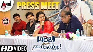 Ambi Ning Vayassaytho | Press Meet 2018 | Ambareesh | Kichcha Sudeepa | Suhasini | Arjun Janya