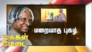 Makkal Medai spl 30-07-2015 Discussion on Kalam's dreams that we need to realize 30/07/2015 Puthiyathalaimurai tv shows
