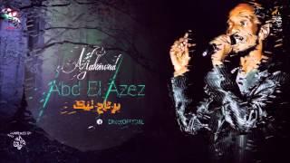 محمود عبد العزيز  _ برتاح ليك / mahmoud abdel aziz