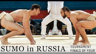 SUMO RUSSIA BEST MOMENTS 2017 Борьба Сумо Финал Четырех 2017 Лучшие моменты Sumo Wrestling