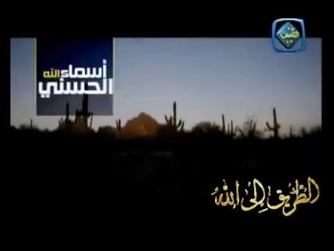 Asma ul Husna by Sheikh Mishary Al Afasy
