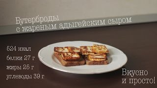 Видеорецепты: бутерброды с жареным адыгейским сыром. Вкусно и просто!
