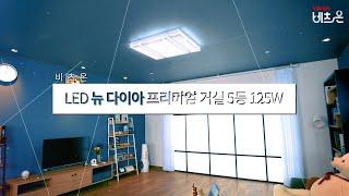 비츠온 LED 뉴 다이아 프리미엄 거실5등 125W