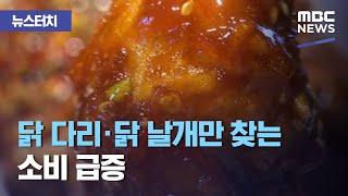 [뉴스터치] 닭 다리·닭 날개만 찾는 소비 급증 (20…