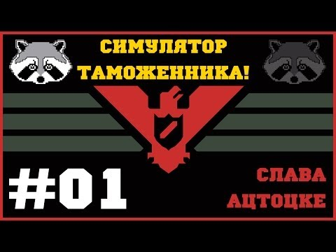 СЛАВА АРСТОЦКЕ! ► Papers, Please #1