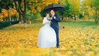 Свадьба/Екатерины и Юрия/Online Slideshow/г.Волчанск/Белый колодезь/