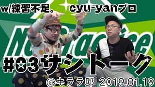 【サシトーク#03】練習不足。:cyu-yanプロとキララさん家でサシトーク!!