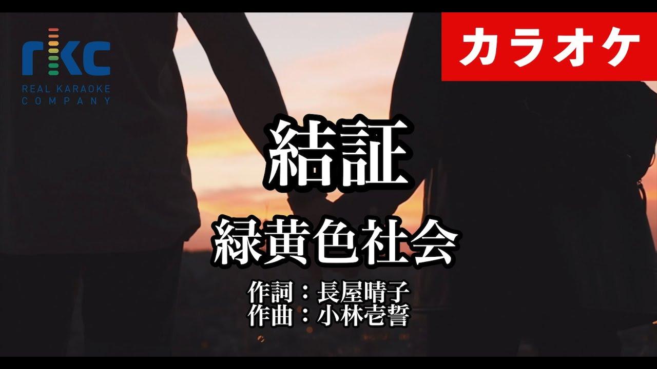 【カラオケ】結証 / 緑黄色社会(生演奏 フル)【高音質No.1】