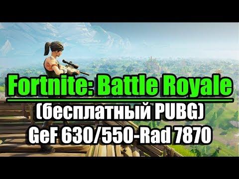 Тест Fortnite: Battle