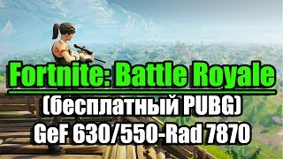 Тест Fortnite: Battle Royale (бесплатный PUBG) на слабом ПК (GeForce GT 630/550 Ti-Radeon HD 7870)