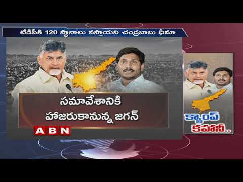 టీడీపీ నుంచి కొందరిని లాక్కునేందుకు వైసీపీ వ్యూహాలు | Special Focus On AP Politics | ABN Telugu