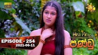 Maha Viru Pandu | Episode 254 | 2021-06-11 Thumbnail