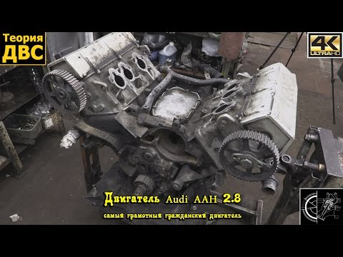 Ауди 100 45 кузов 2 0 двигатель aae термостат