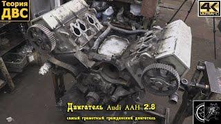 Двигун Audi AAH 2.8 (самий грамотний цивільний двигун)