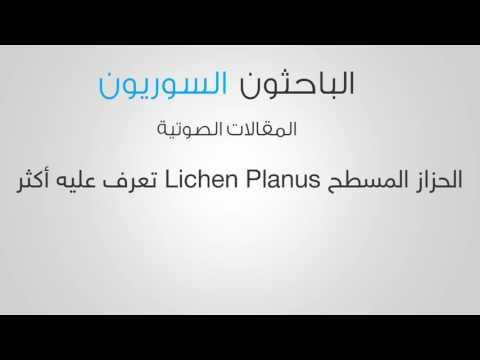 الحزاز المسطح Lichen Planus تعرّف عليه أكثر