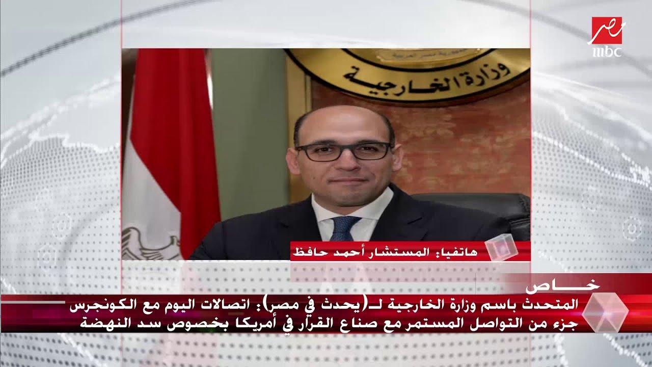 المتحدث باسم وزارة الخارجية : مفاوضات جديدة لمدة أسبوعين للإتفاق في ملف سد النهضة