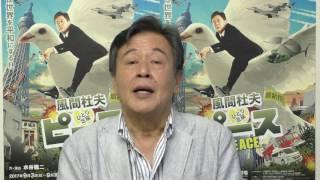9月3日(日)~10日(日)俳優座劇場で行う新作公演 風間杜夫ひとり芝居...