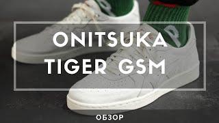 Обзор Onitsuka Tiger GSM.Легандарные кеды почти для всех.