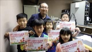 Publication Date: 2017-07-24 | Video Title: 26. 愛吹牛的烏龜孔教學院大成小學