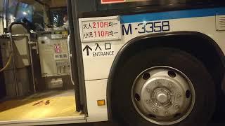 川崎市バス菅生営業所M-3358登戸発   鷲ヶ峰営業所行き