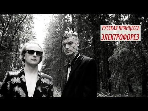 Электрофорез - Русская принцесса (80's, Dark Synthpop)