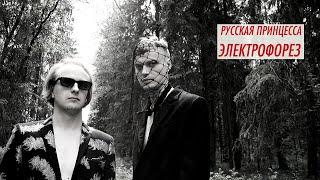 Смотреть клип Электрофорез - Русская Принцесса