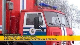 Сотрудники МЧС организовали пожарный квест в Гомельской области