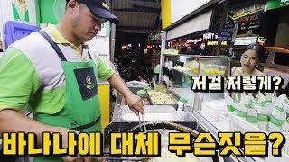 흔한 베트남 바나나를 마약바나나로 만들어 버리다니...ㄷㄷ | Vietnamese Street Food Fried Banana