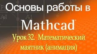 Математический маятник (анимация). Примеры. Урок 32